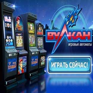 Вулкан удачи игровые автоматы бесплатно clubvulkanudachi3 com ru gta 5 как выйти из игрового автомата online