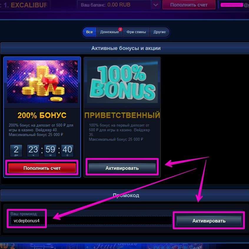 Код активировать в казино вулкан онлайн казино как создать бизнес онлайн