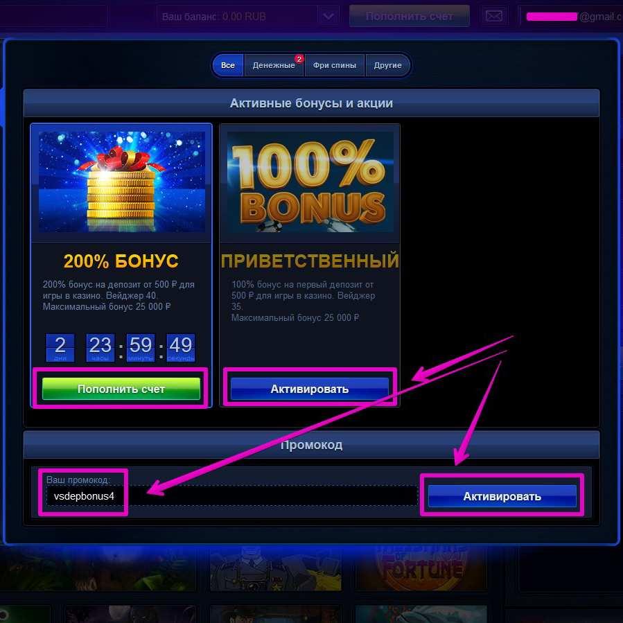 Казино вулкан промокод 2020 пират игровые аппараты онлайн бесплатно