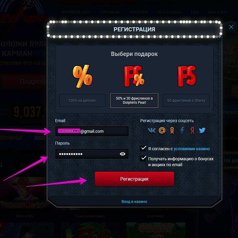 Промокод казино вулкан вегас тема казино для вордпресс